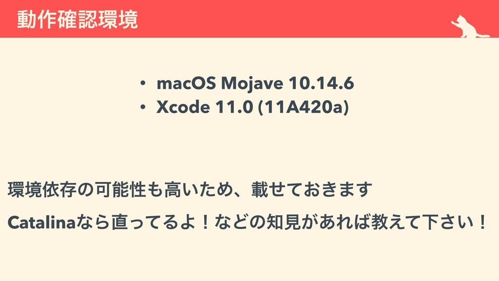 ಈ࡞֬ڥ • macOS Mojave 10.14.6 • Xcode 11.0 (11A...