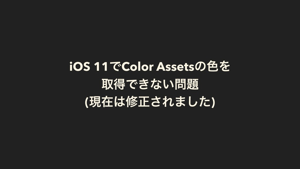 iOS 11ͰColor Assetsͷ৭Λ