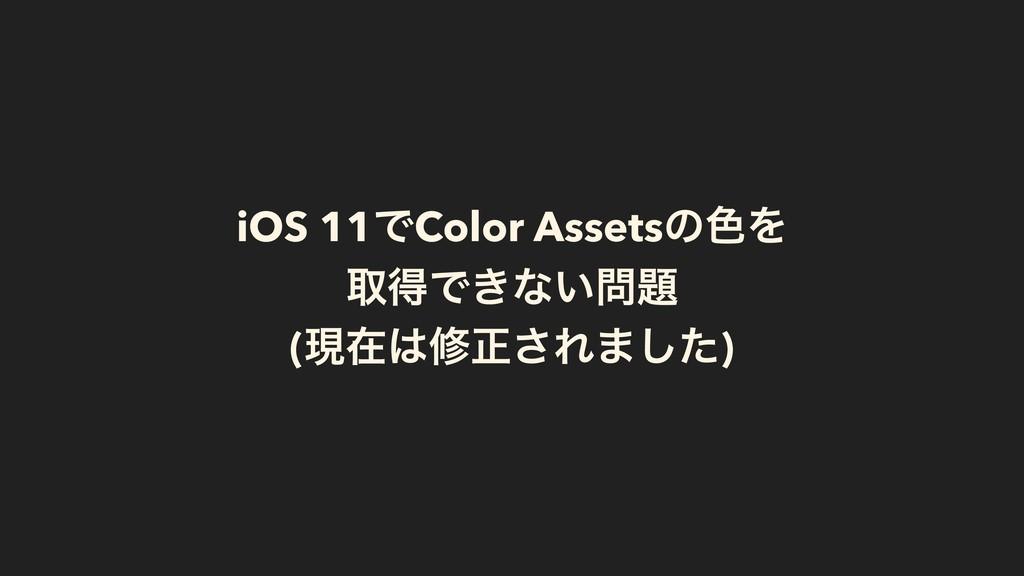 iOS 11ͰColor Assetsͷ৭Λ औಘͰ͖ͳ͍ (ݱࡏमਖ਼͞Ε·ͨ͠)