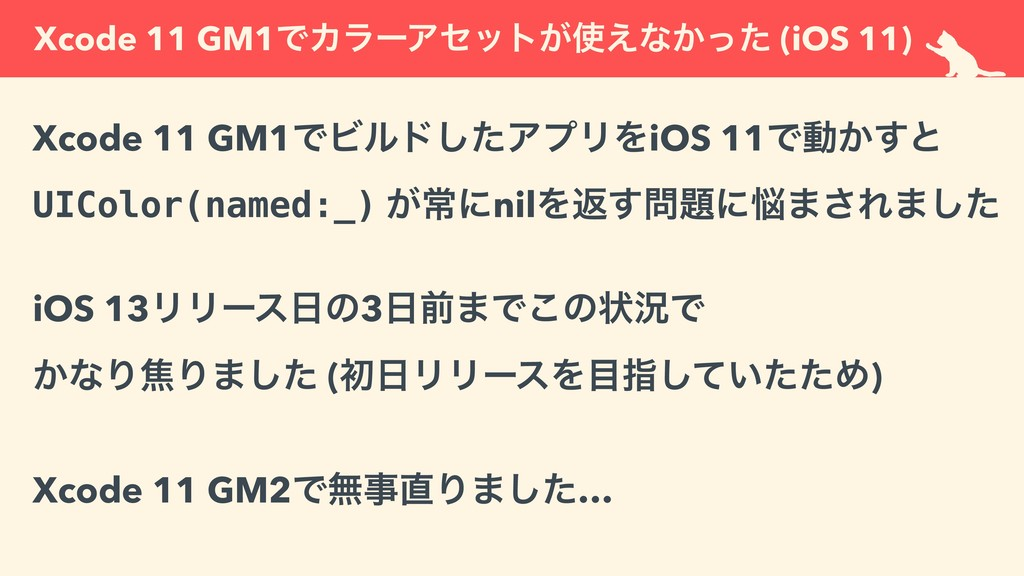 Xcode 11 GM1ͰΧϥʔΞηοτ͕͑ͳ͔ͬͨ (iOS 11) Xcode 11 G...