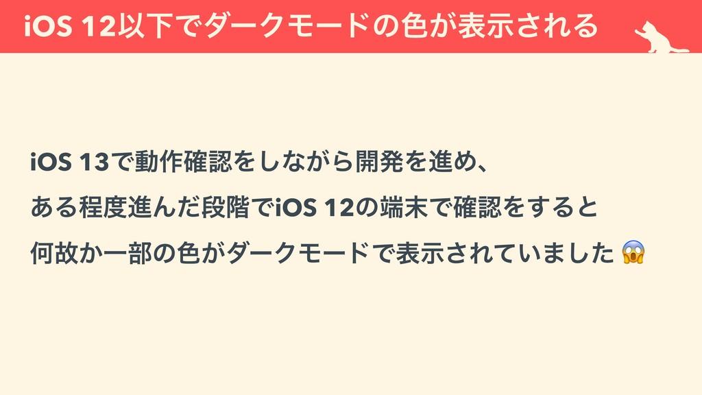 iOS 12ҎԼͰμʔΫϞʔυͷ৭͕දࣔ͞ΕΔ iOS 13Ͱಈ࡞֬Λ͠ͳ͕Β։ൃΛਐΊɺ...