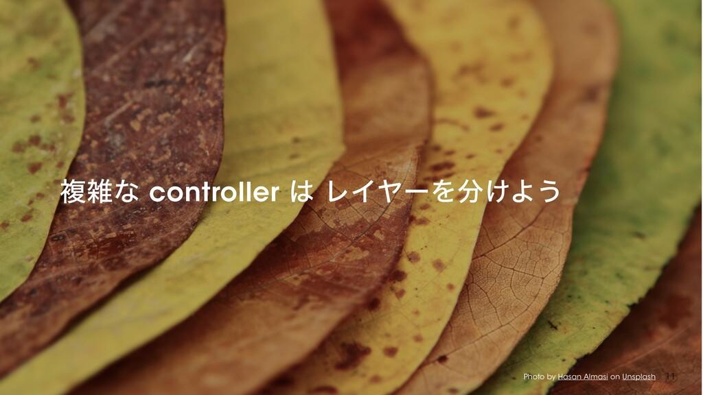 ©2021 Wantedly, Inc. ෳͳ controller  ϨΠϠʔΛ͚Α͏...