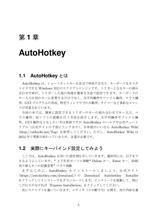 ୈ 1 ষ AutoHotkey 1.1 AutoHotkey ͱ AutoHotkey ...