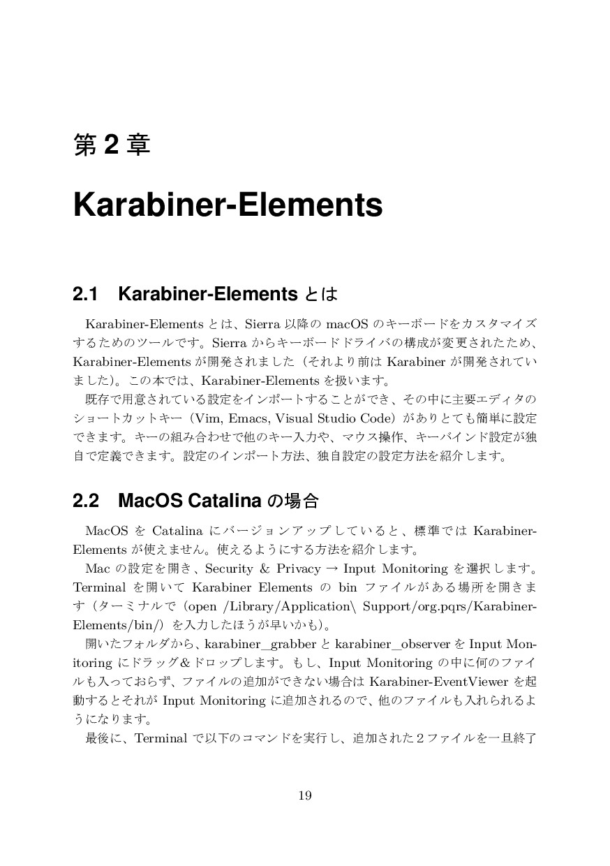 ୈ 2 ষ Karabiner-Elements 2.1 Karabiner-Elements...