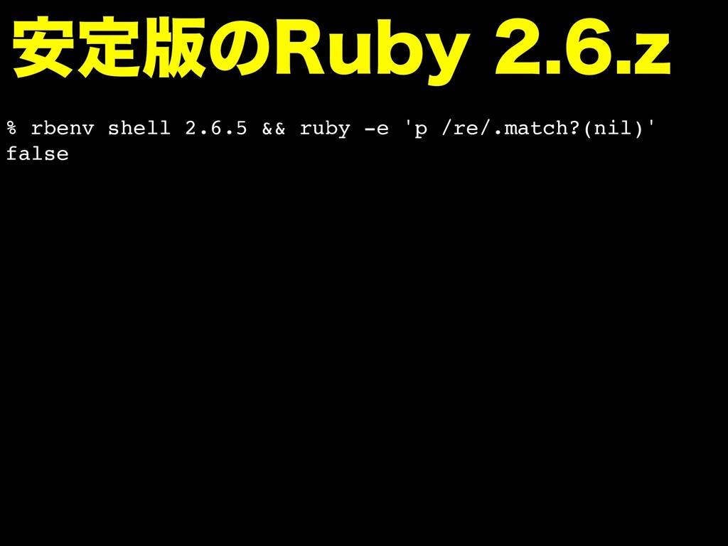 ҆ఆ൛ͷ3VCZ[ % rbenv shell 2.6.5 && ruby -e '...