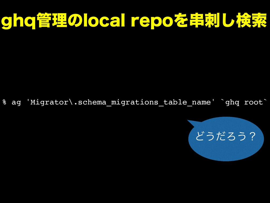 % ag 'Migrator\.schema_migrations_table_name' `...