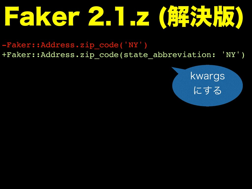 'BLFS[ ղܾ൛  -Faker::Address.zip_code('NY'...