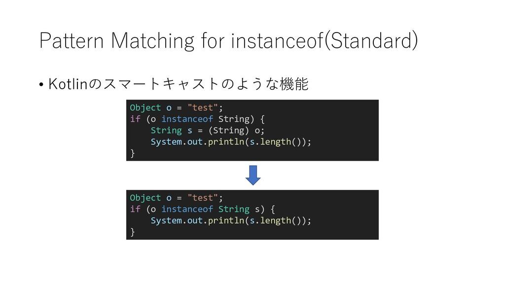 Pattern Matching for instanceof(Standard) • Kot...