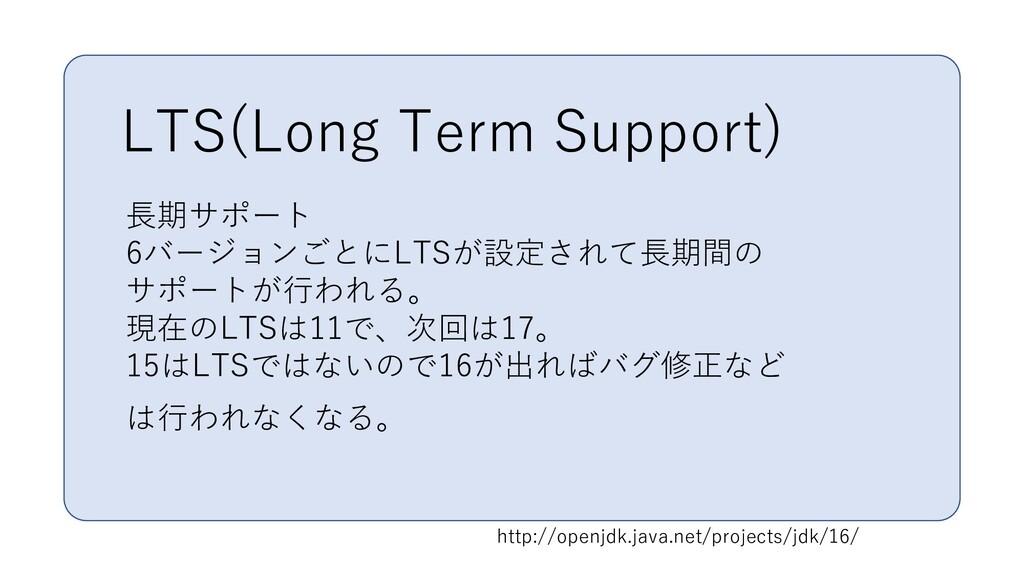 Java 16 • 2021/3/16リリース • non-LTS • 次は17(Sept.2...