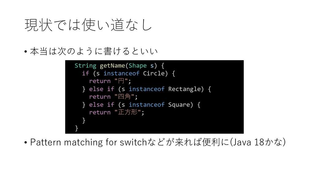 現状では使い道なし • 本当は次のように書けるといい • Pattern matching f...