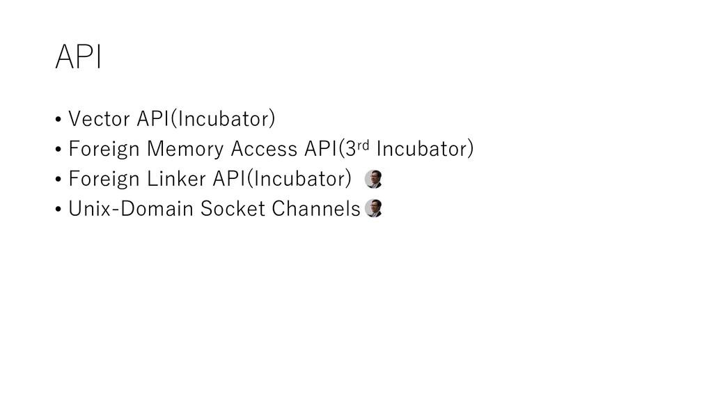 API • Vector API(Incubator) • Foreign Memory Ac...