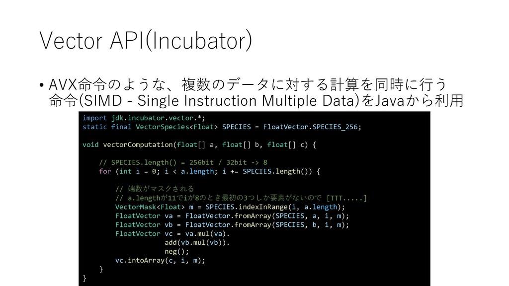 Vector API(Incubator) • AVX命令のような、複数のデータに対する計算を...