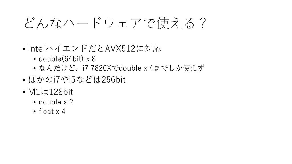どんなハードウェアで使える? • IntelハイエンドだとAVX512に対応 • double...