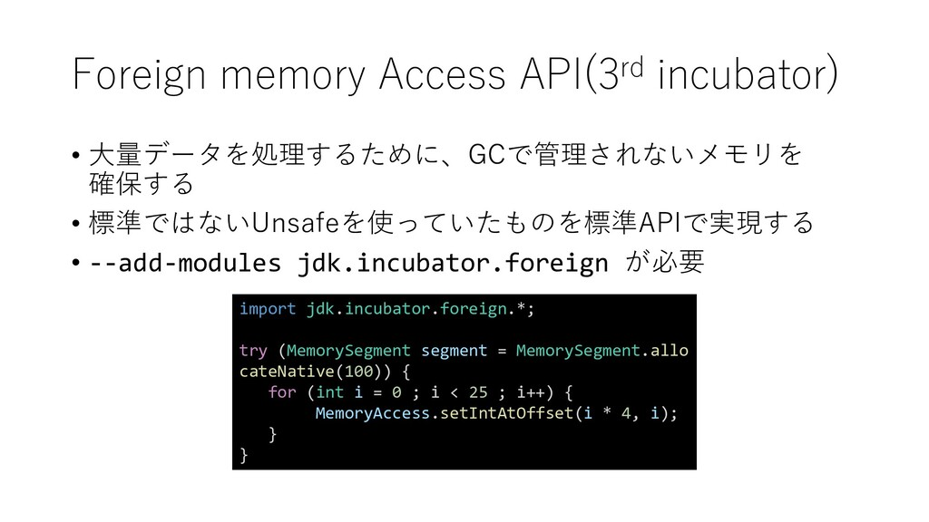 Foreign memory Access API(3rd incubator) • 大量デー...