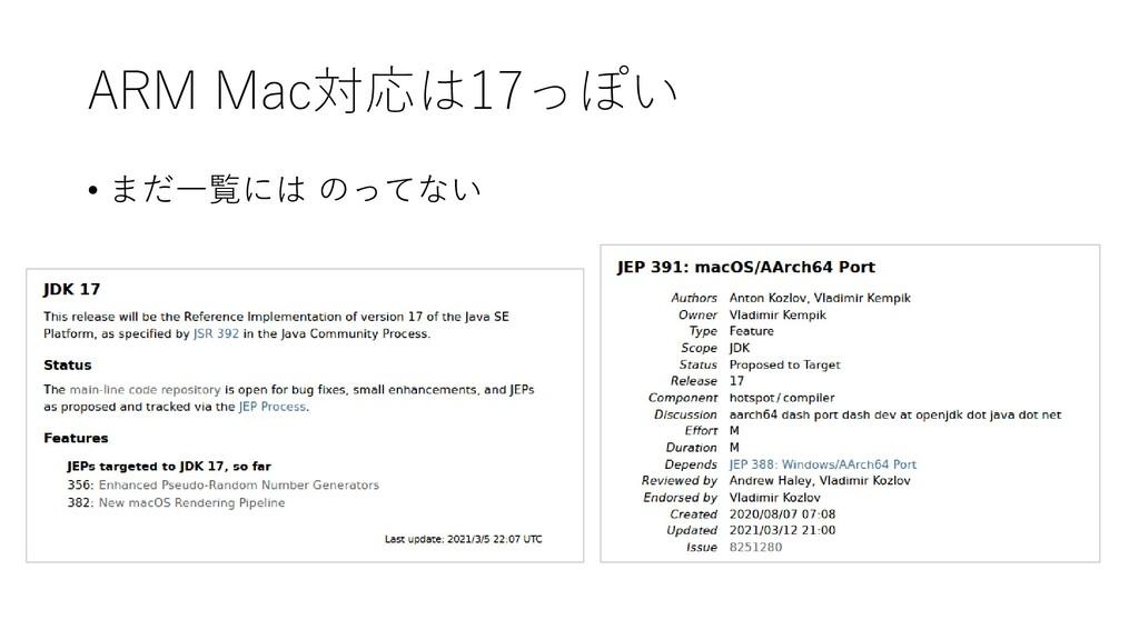 ARM Mac対応は17っぽい • まだ一覧には のってない