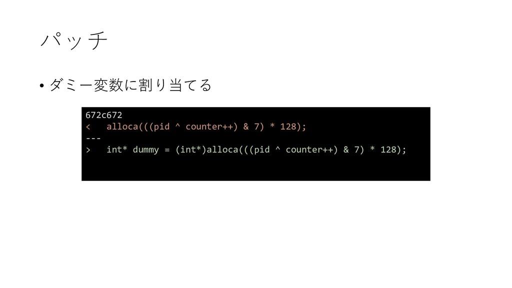 パッチ • ダミー変数に割り当てる 672c672 < alloca(((pid ^ coun...