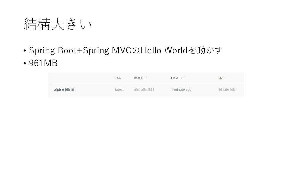 結構大きい • Spring Boot+Spring MVCのHello Worldを動かす ...