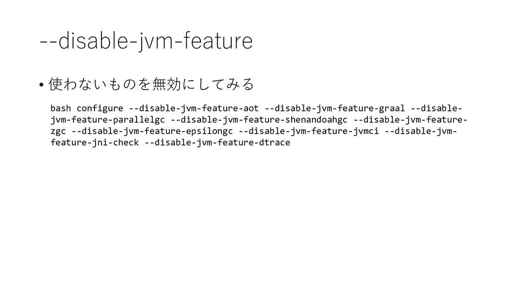 --disable-jvm-feature • 使わないものを無効にしてみる bash con...