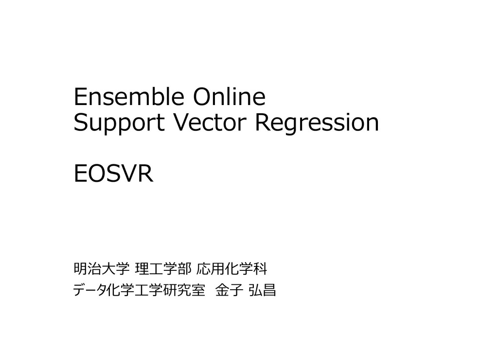 0 Ensemble Online Support Vector Regression EOS...