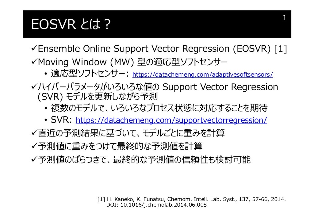 EOSVR とは︖ Ensemble Online Support Vector Regre...