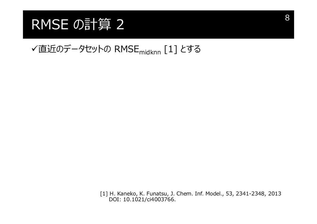 RMSE の計算 2 直近のデータセットの RMSEmidknn [1] とする 8 [1]...