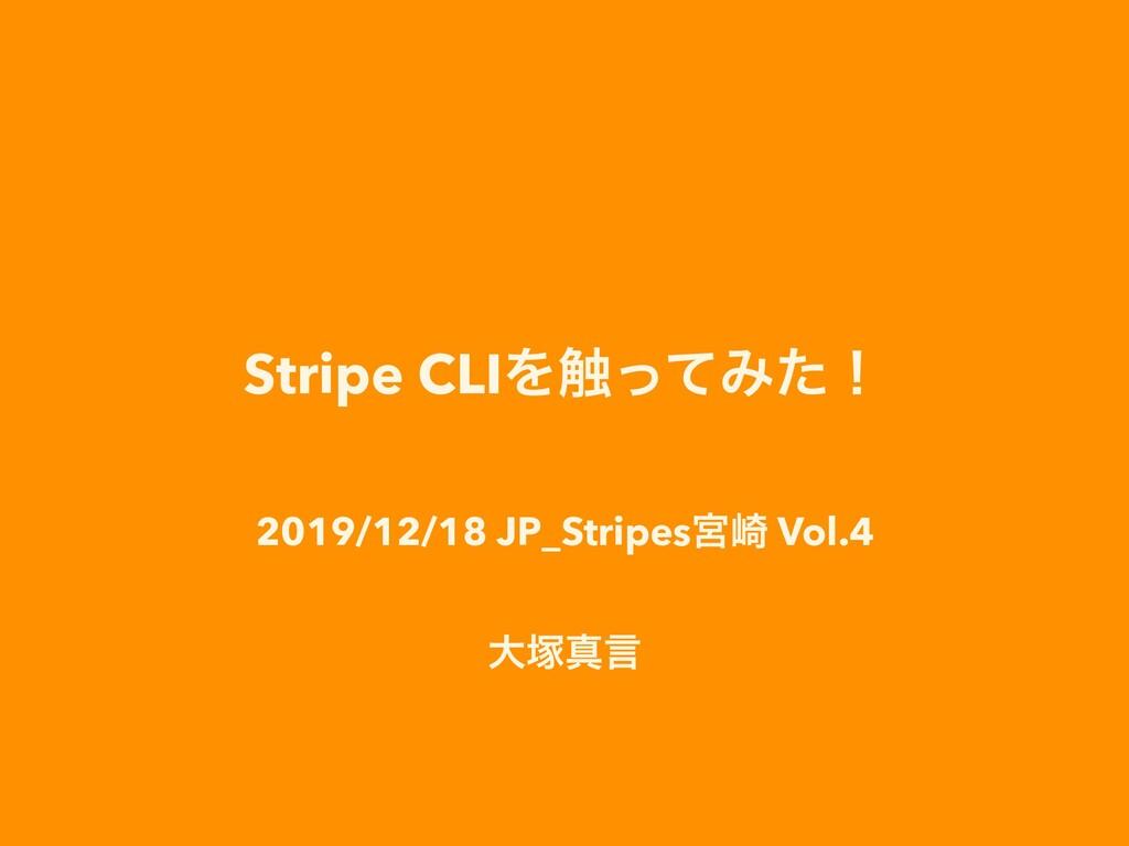 Stripe CLIΛ৮ͬͯΈͨʂ 2019/12/18 JP_Stripesٶ࡚ Vol.4...