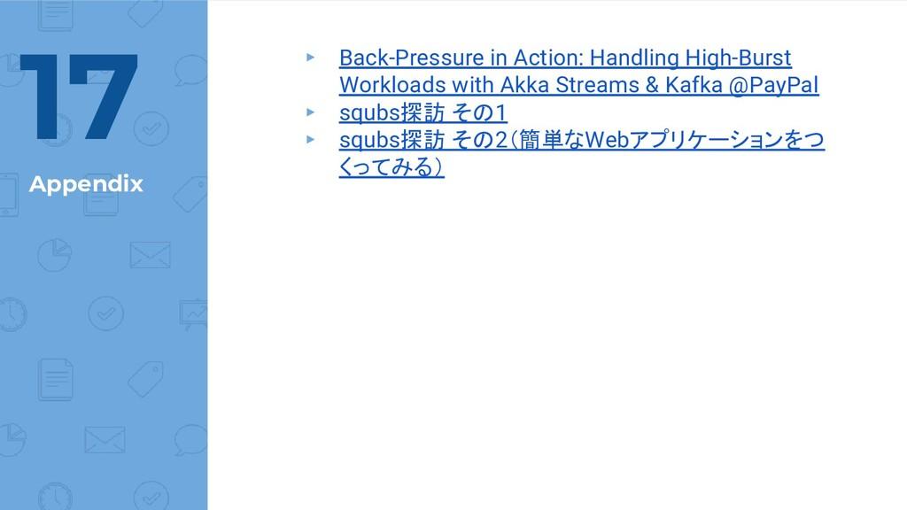 Appendix ▸ Back-Pressure in Action: Handling Hi...