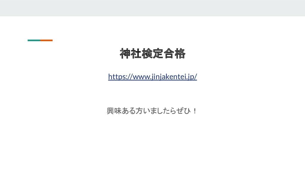 神社検定合格 https://www.jinjakentei.jp/ 興味ある方いましたらぜひ!