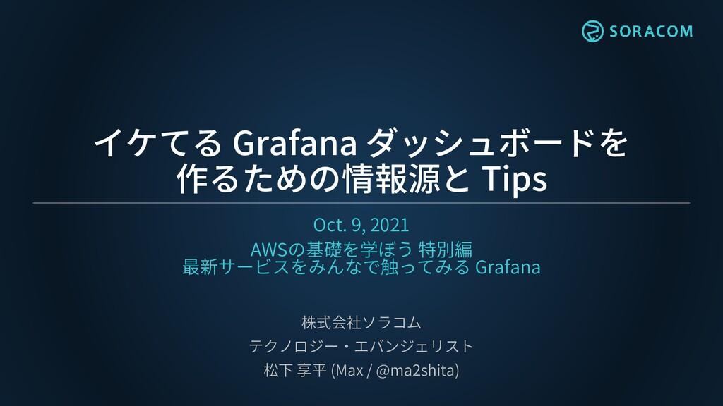 イケてる Grafana ダッシュボードを 作るための情報源と Tips Oct. 9, 20...