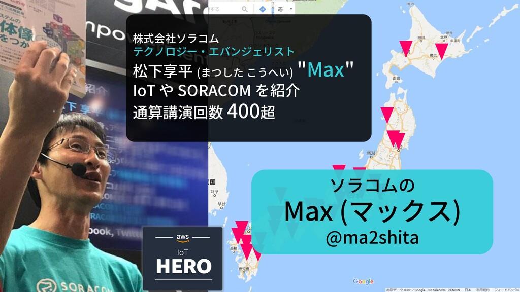 """株式会社ソラコム テクノロジー・エバンジェリスト 松下享平 (まつした こうへい) """"Max""""..."""