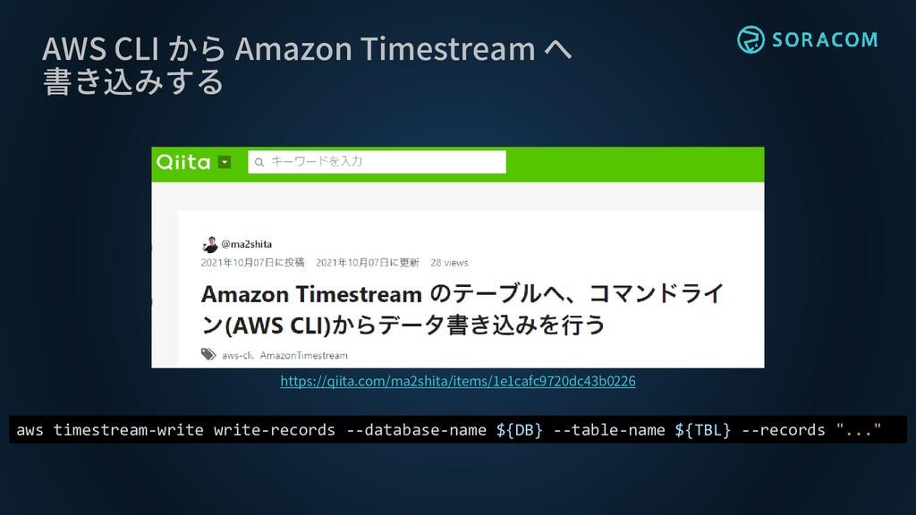 AWS CLI から Amazon Timestream へ 書き込みする https://q...