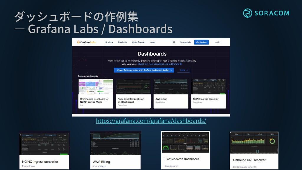 ダッシュボードの作例集 ― Grafana Labs / Dashboards https:/...