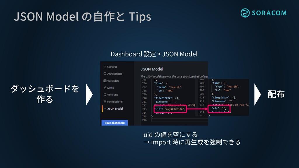 JSON Model の自作と Tips 配布 uid の値を空にする → import 時に...