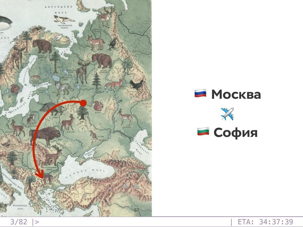 /82 3 ! Москва ✈ # София  >   ETA: 34:37:39