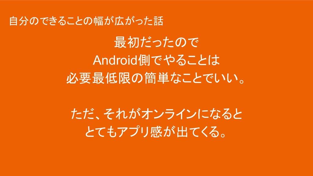 最初だったので Android側でやることは 必要最低限の簡単なことでいい。 ただ、それがオン...