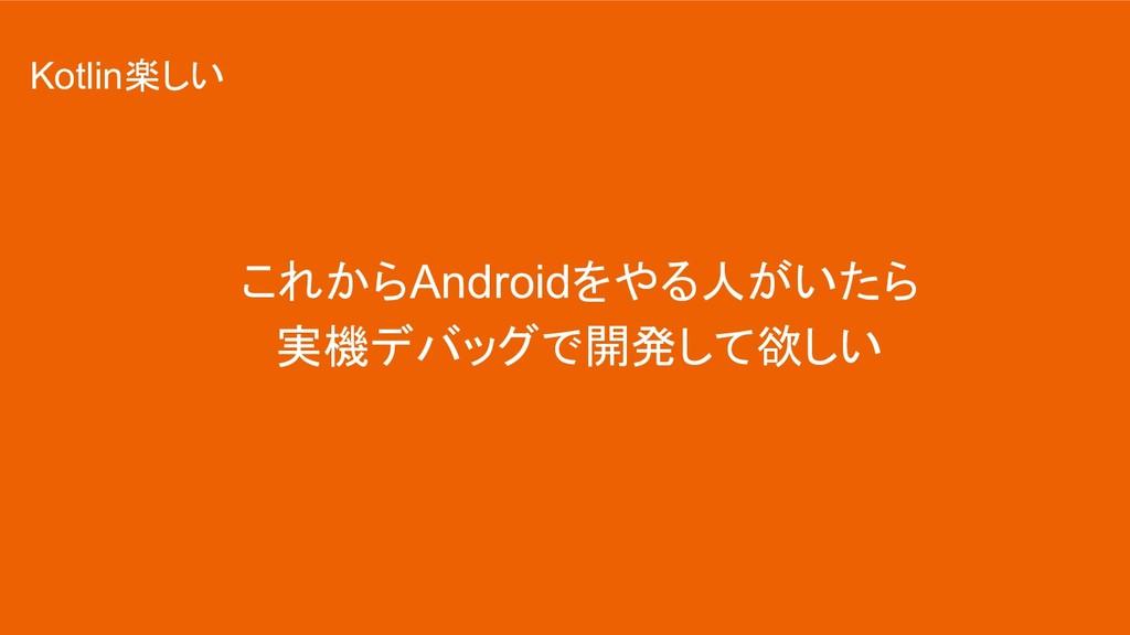 これからAndroidをやる人がいたら 実機デバッグで開発して欲しい Kotlin楽しい