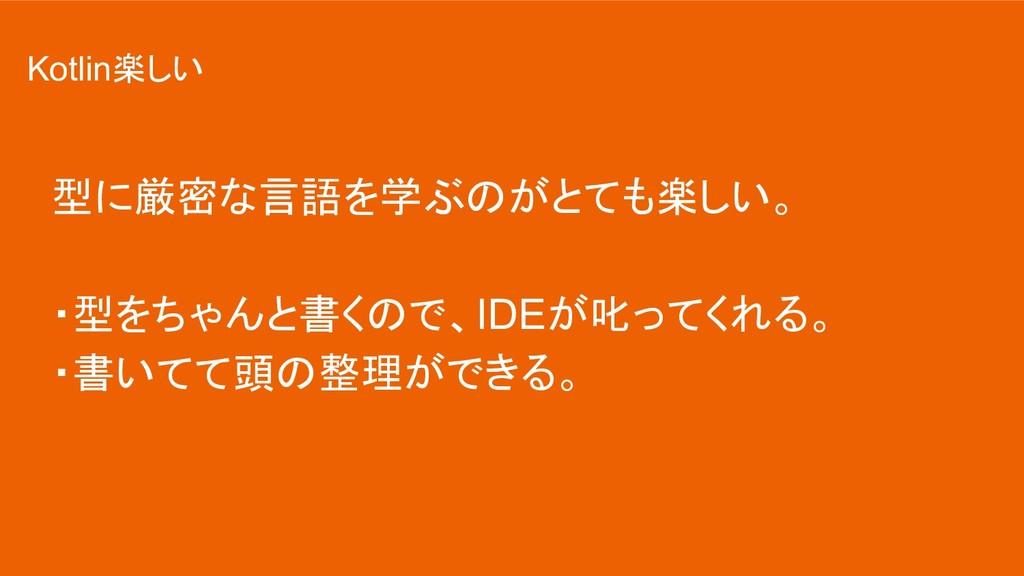 型に厳密な言語を学ぶのがとても楽しい。 ・型をちゃんと書くので、IDEが叱ってくれる。 ・書い...