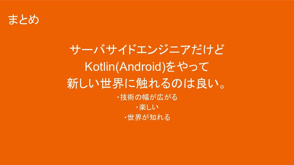 サーバサイドエンジニアだけど Kotlin(Android)をやって 新しい世界に触れるのは良...