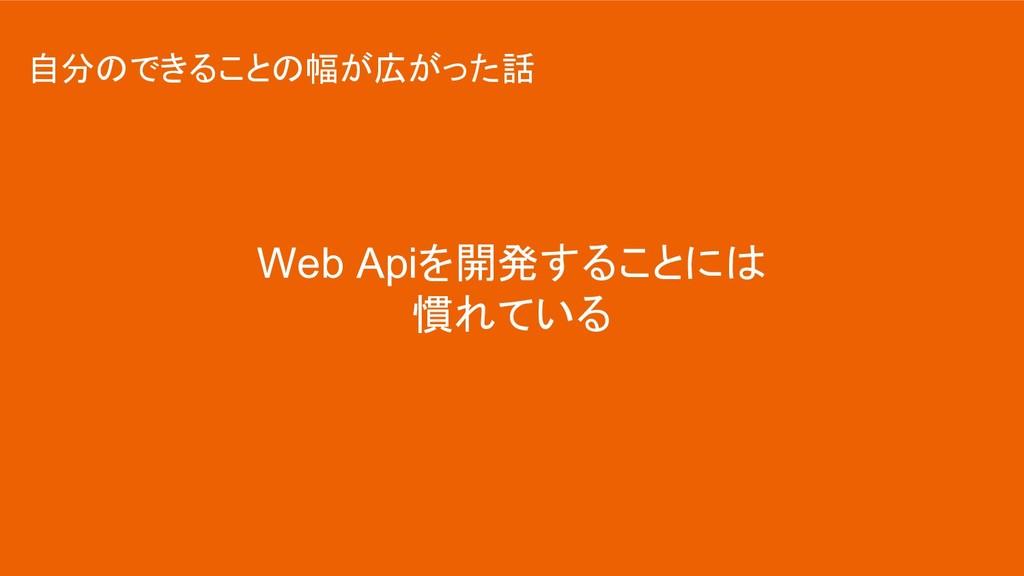 Web Apiを開発することには 慣れている 自分のできることの幅が広がった話
