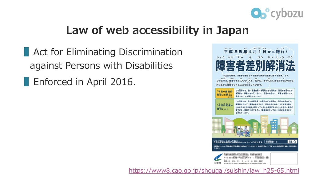 Law of web accessibility in Japan ▌Act for Elim...