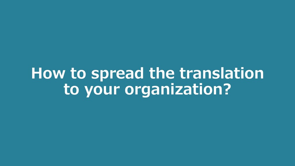How to spread the translation to your organizat...