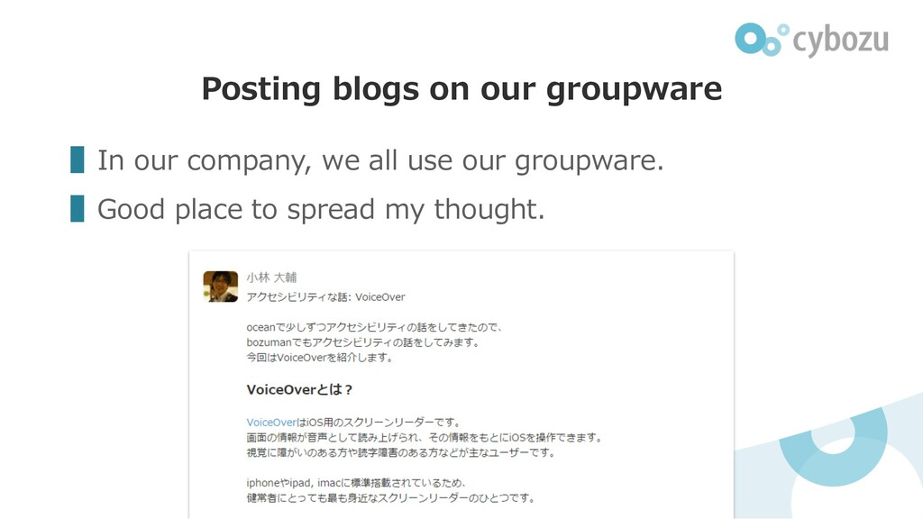 ▌In our company, we all use our groupware. ▌Goo...