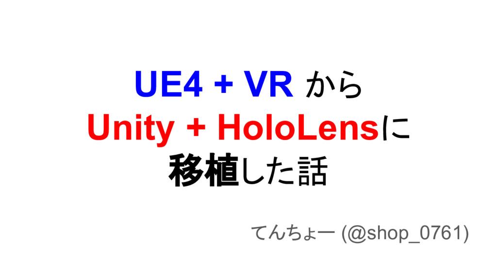 UE4 + VR から Unity + HoloLensに 移植した話 てんちょー (@sho...
