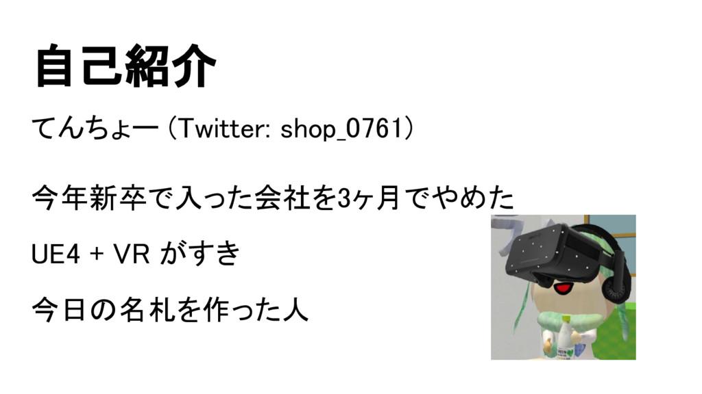 自己紹介 てんちょー (Twitter: shop_0761) 今年新卒で入った会社を3ヶ月で...