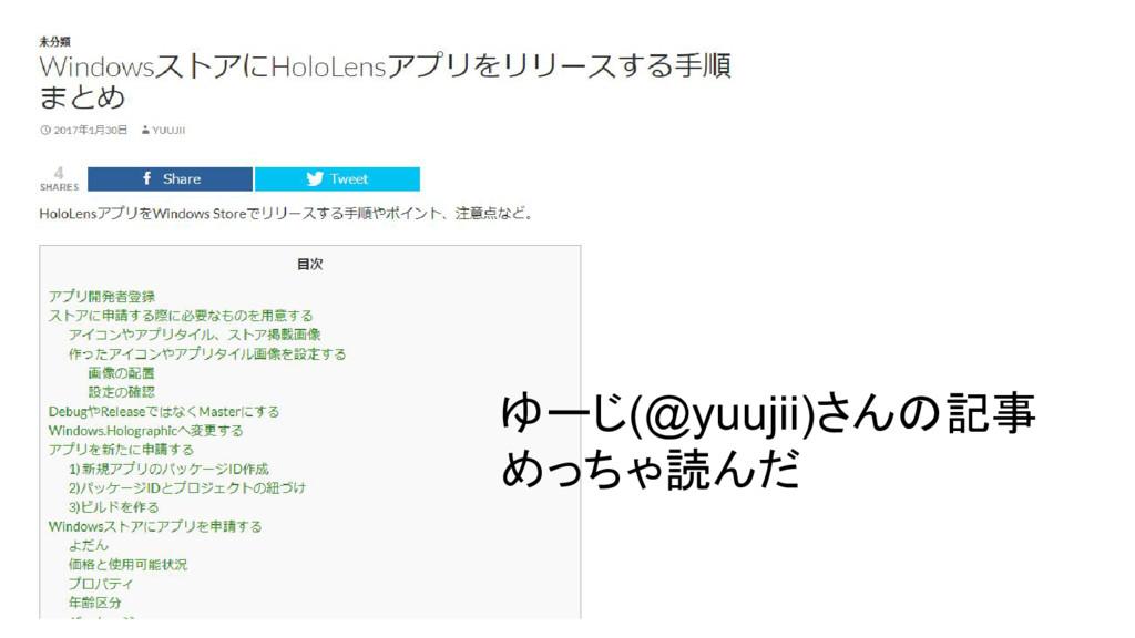 ゆーじ(@yuujii)さんの記事 めっちゃ読んだ