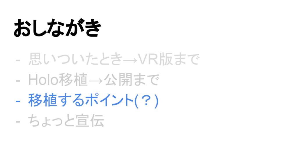 - 思いついたとき→VR版まで - Holo移植→公開まで - 移植するポイント(?) - ち...
