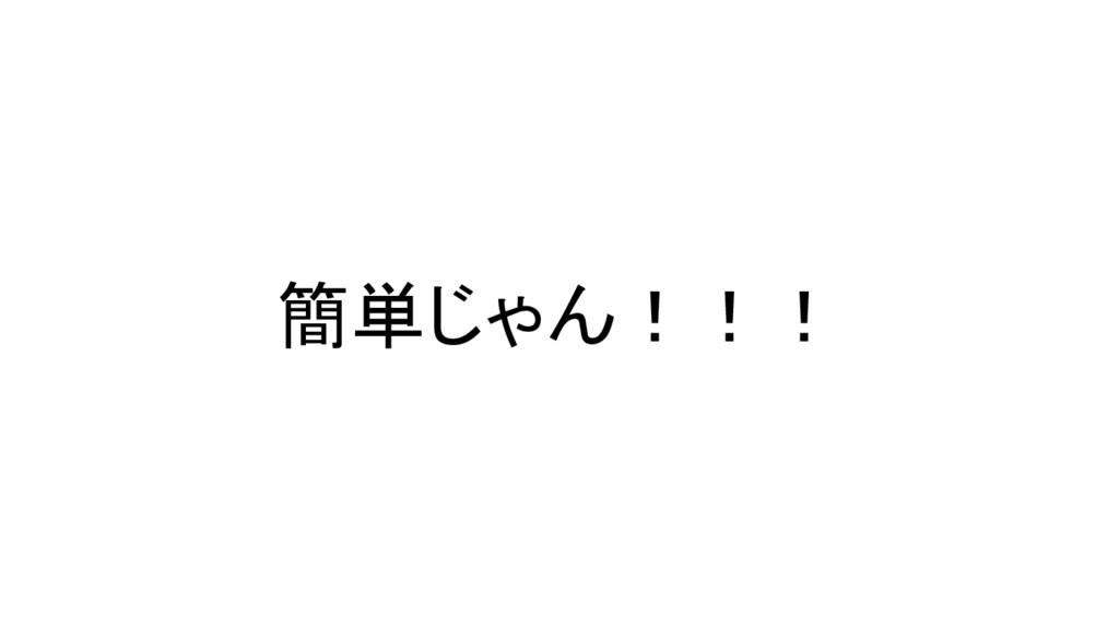 簡単じゃん!!!