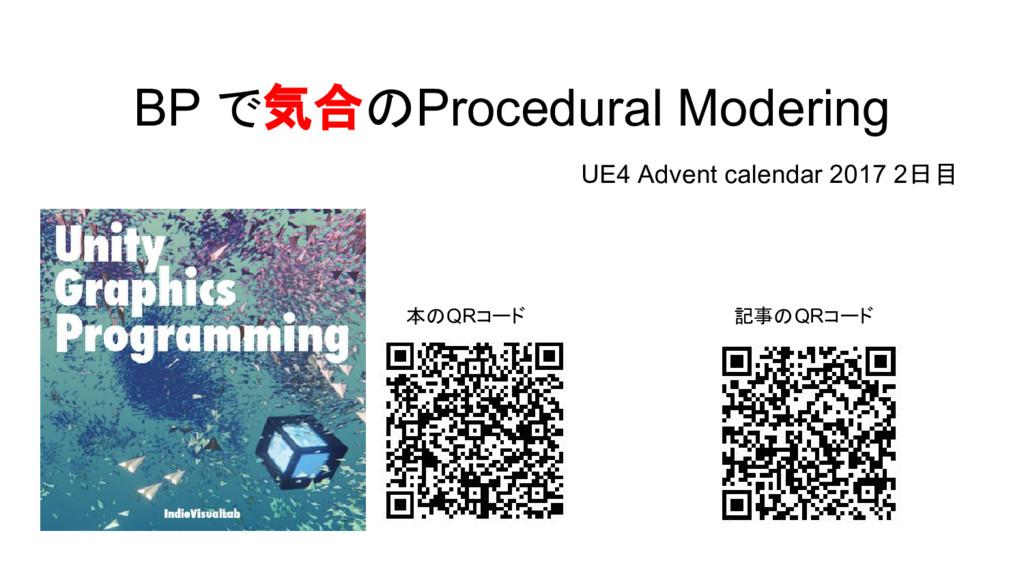 BP で気合のProcedural Modering UE4 Advent calendar ...