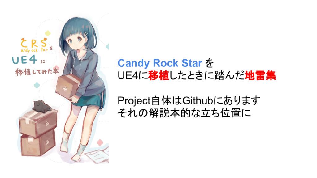 Candy Rock Star を UE4に移植したときに踏んだ地雷集 Project自体はG...