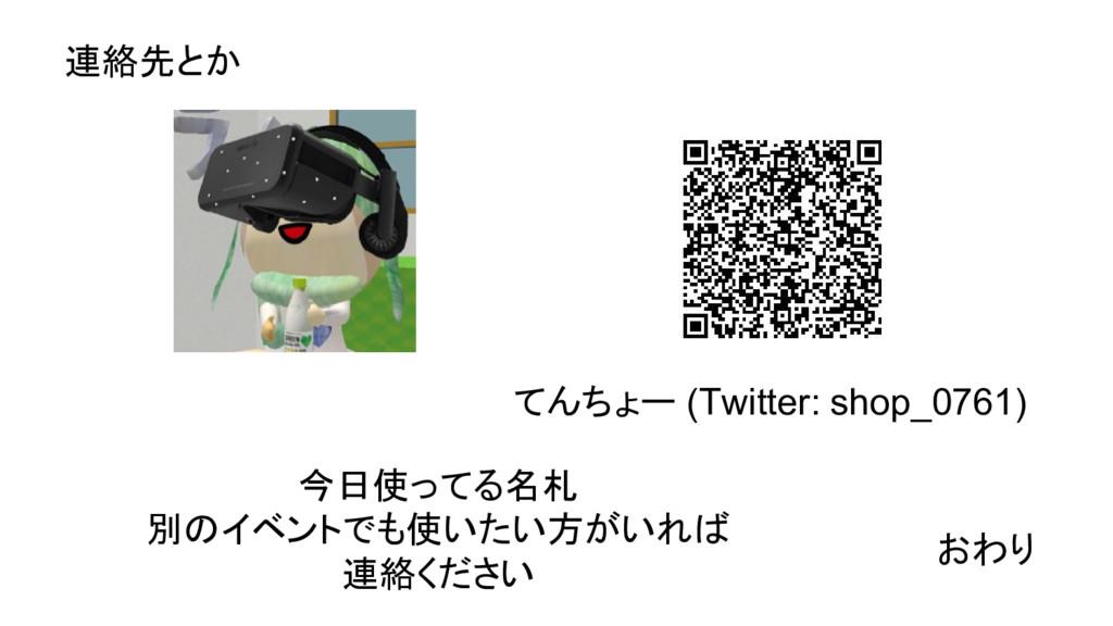 てんちょー (Twitter: shop_0761) おわり 連絡先とか 今日使ってる名札 別...